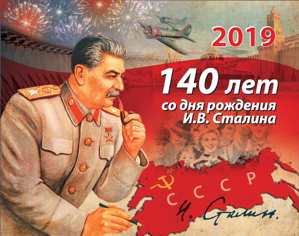 Сталин. 140 лет со дня рождения